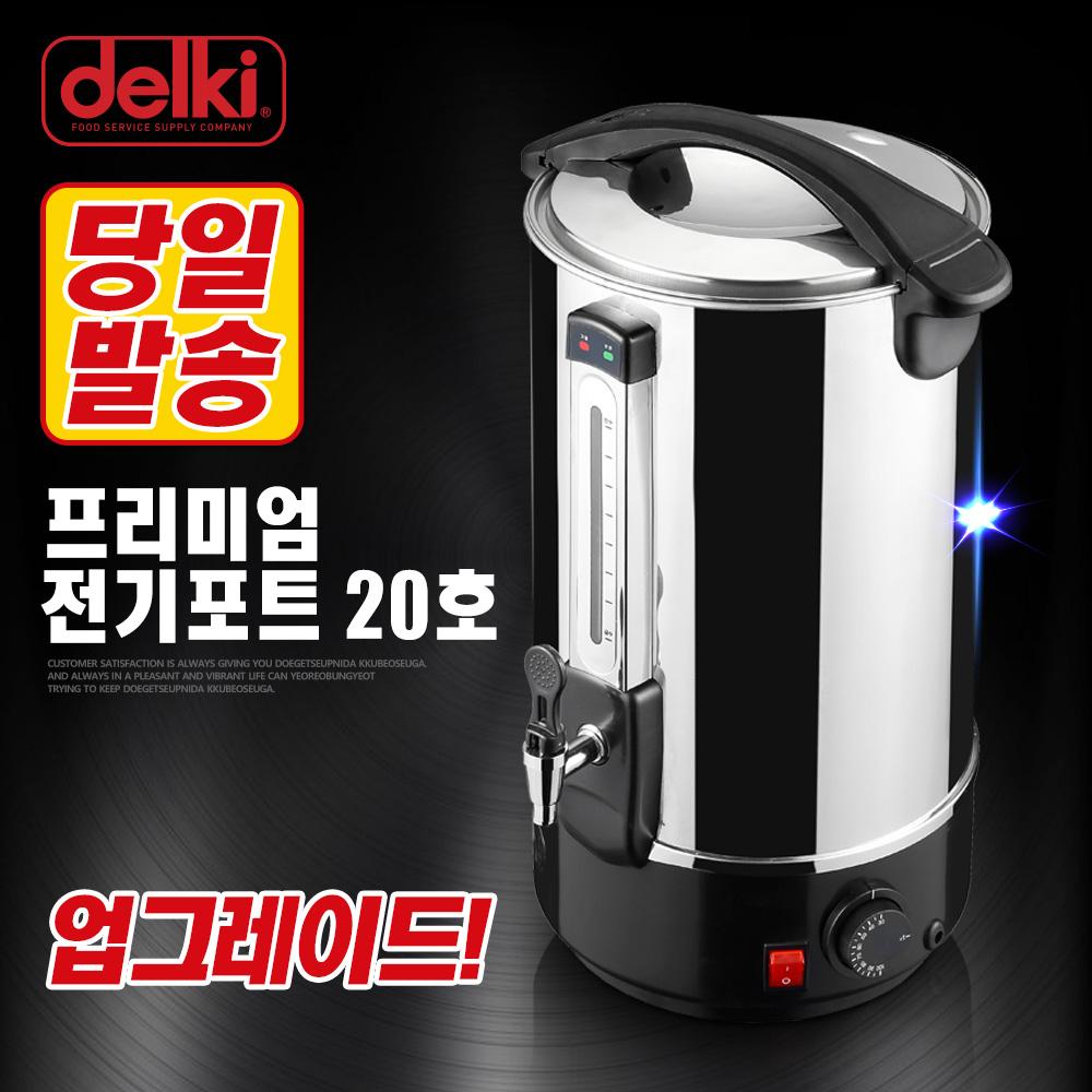 델키 전기물끓이기 보온통 전기포트 온수통 전기물통 업소용, 05. 전기물통-20호