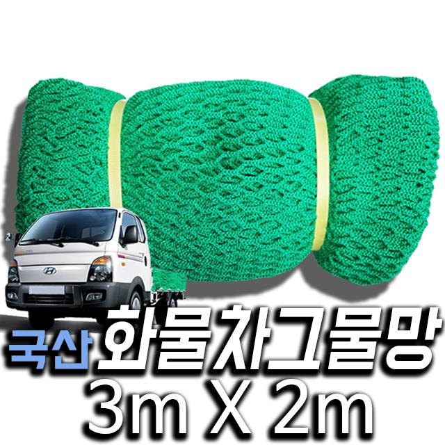 한국조달산업 화물차  차량용 안전망 갑바 호로 탄력바 국산, 1개 (POP 185860987)