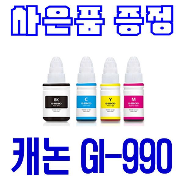 캐논 무한리필 재생잉크 GI990 비정품잉크, 대용량(표준2배)호환 노랑, 1개입