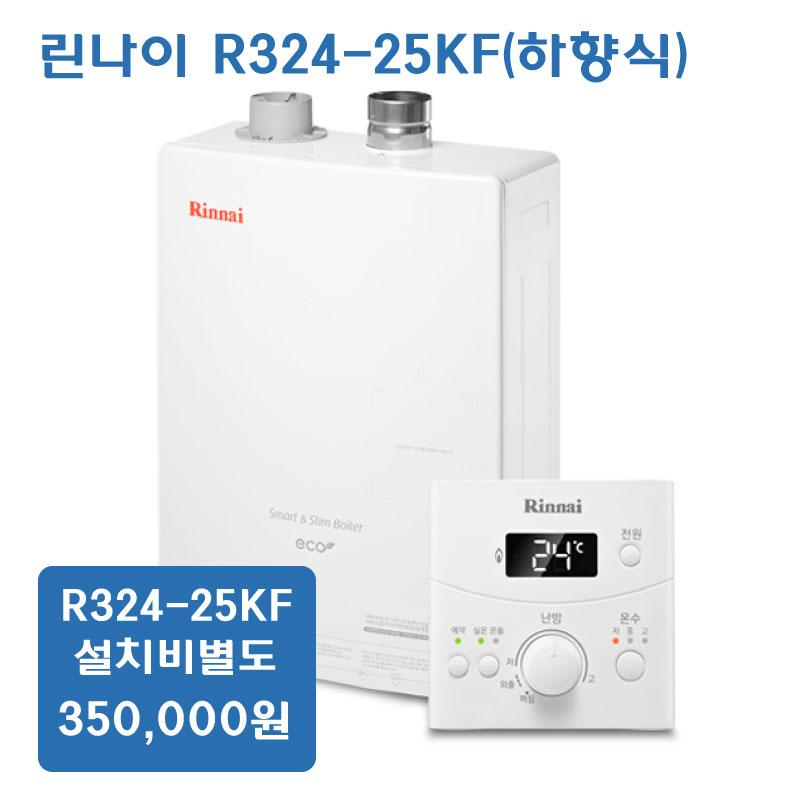 린나이 R324, R324-25KF