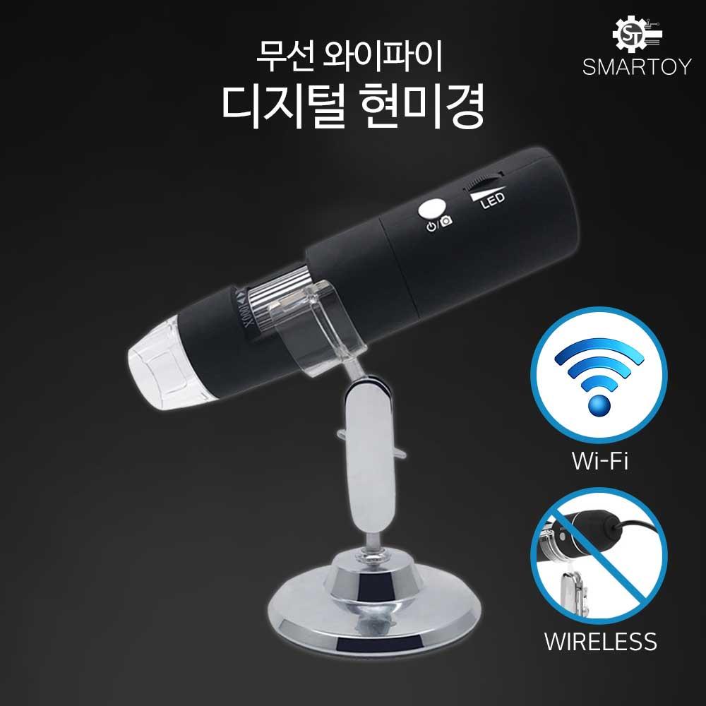 스마토이 와이파이 무선 아이폰지원 디지털 현미경, 무선현미경, 1개