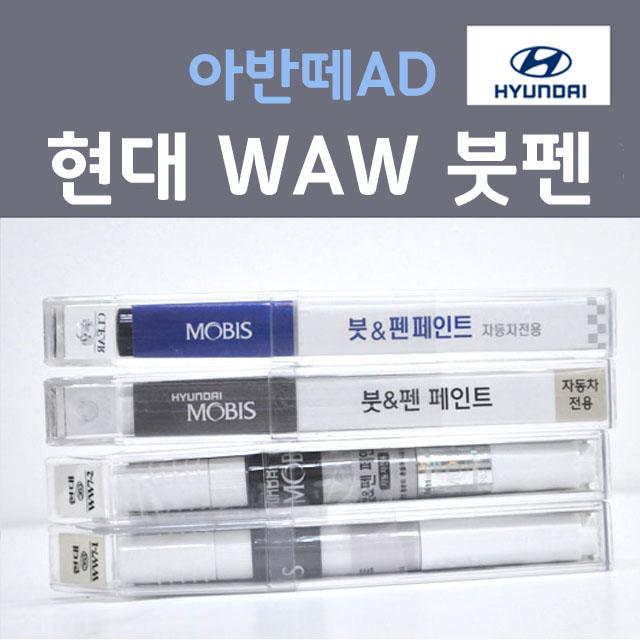 순정품 현대 아반떼AD WAW 폴라화이트 367 붓펜 자동차 차량용 카 페인트, 1개, 8ml