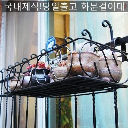 맘스플라워 화분걸이대 고급형 베란다걸이대 베란다선반