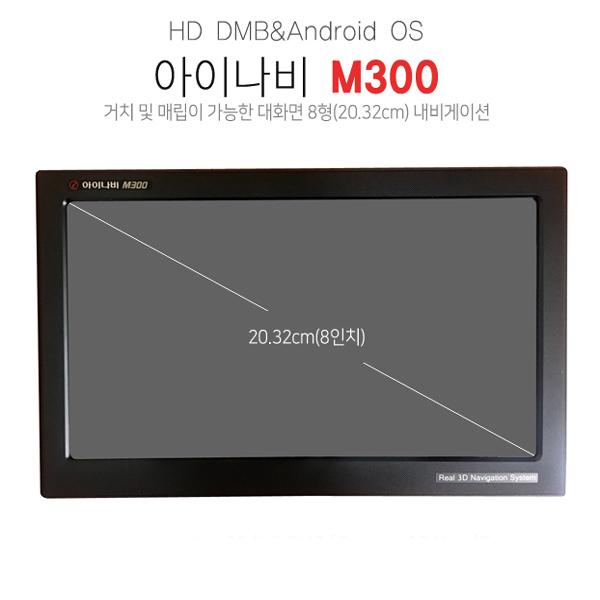 아이나비 정품 네비게이션 M300 8인치 HD-DMB, 거치형(시거잭/거치대/안테나)