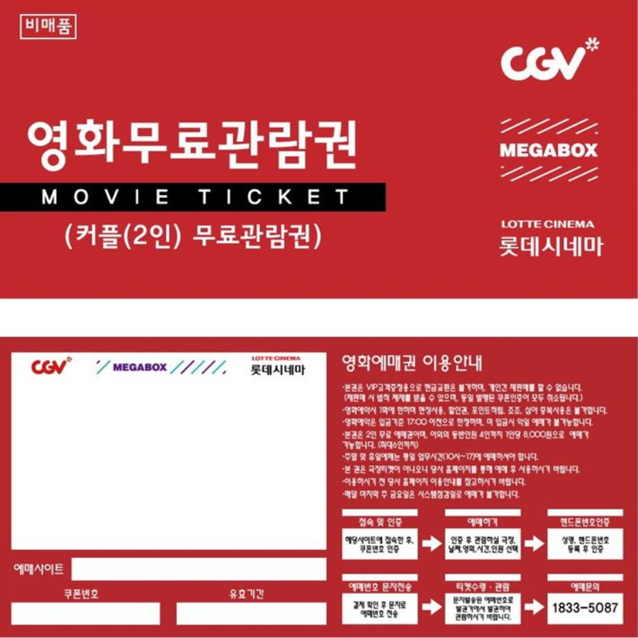 CGV 롯데시네마 메가박스 영화관람권 2인(커플)PC+모바일+당일권 100매