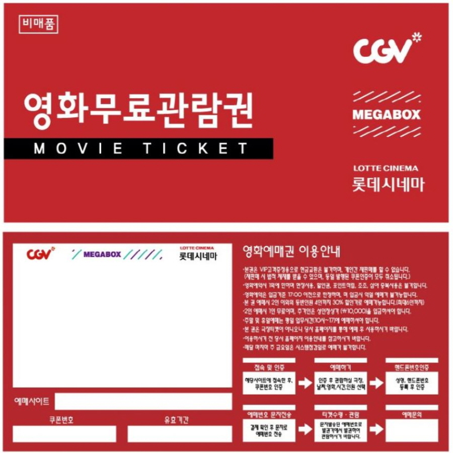 CGV 롯데시네마 메가박스 영화예매권 1인PC+모바일권 200매