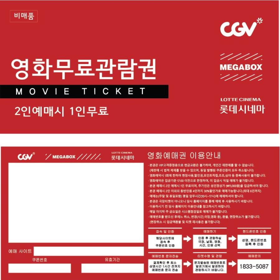 CGV 롯데시네마 메가박스 영화티켓 2인중1인PC권 200매