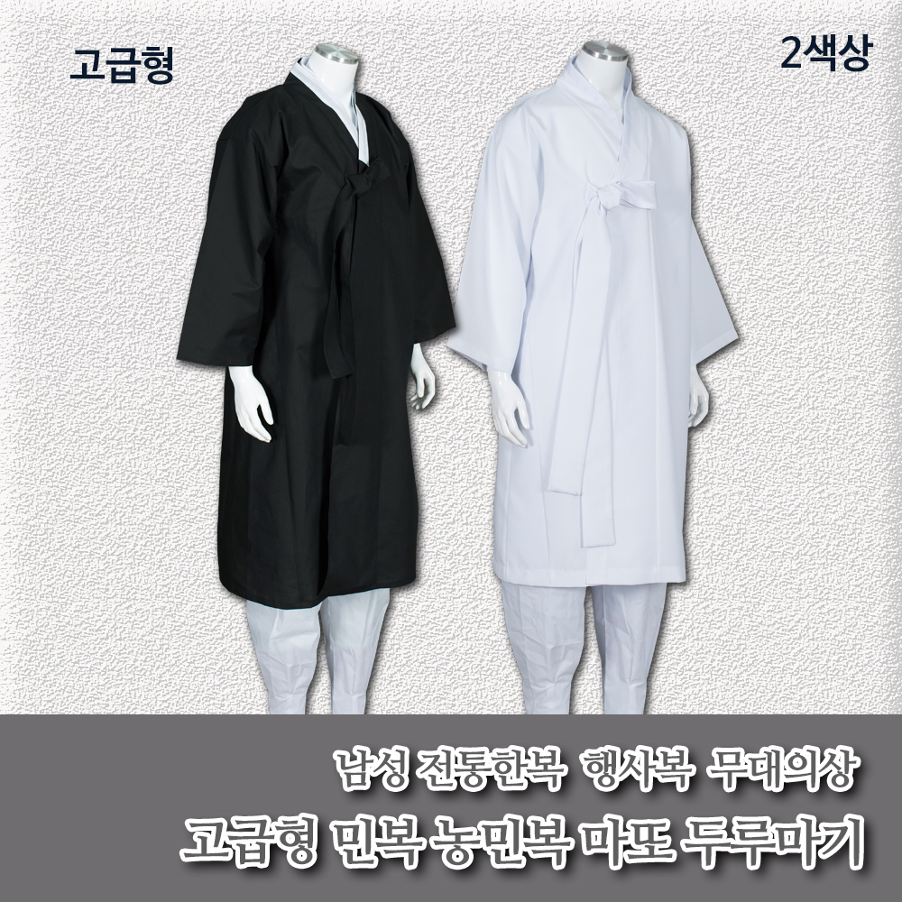 부국사임당 남성 전통한복 공연의상 고급형 마또 두루마기