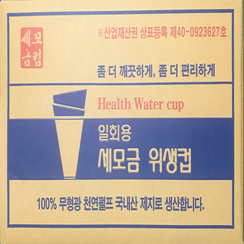 코네트 세모금컵, 4000개, 1box