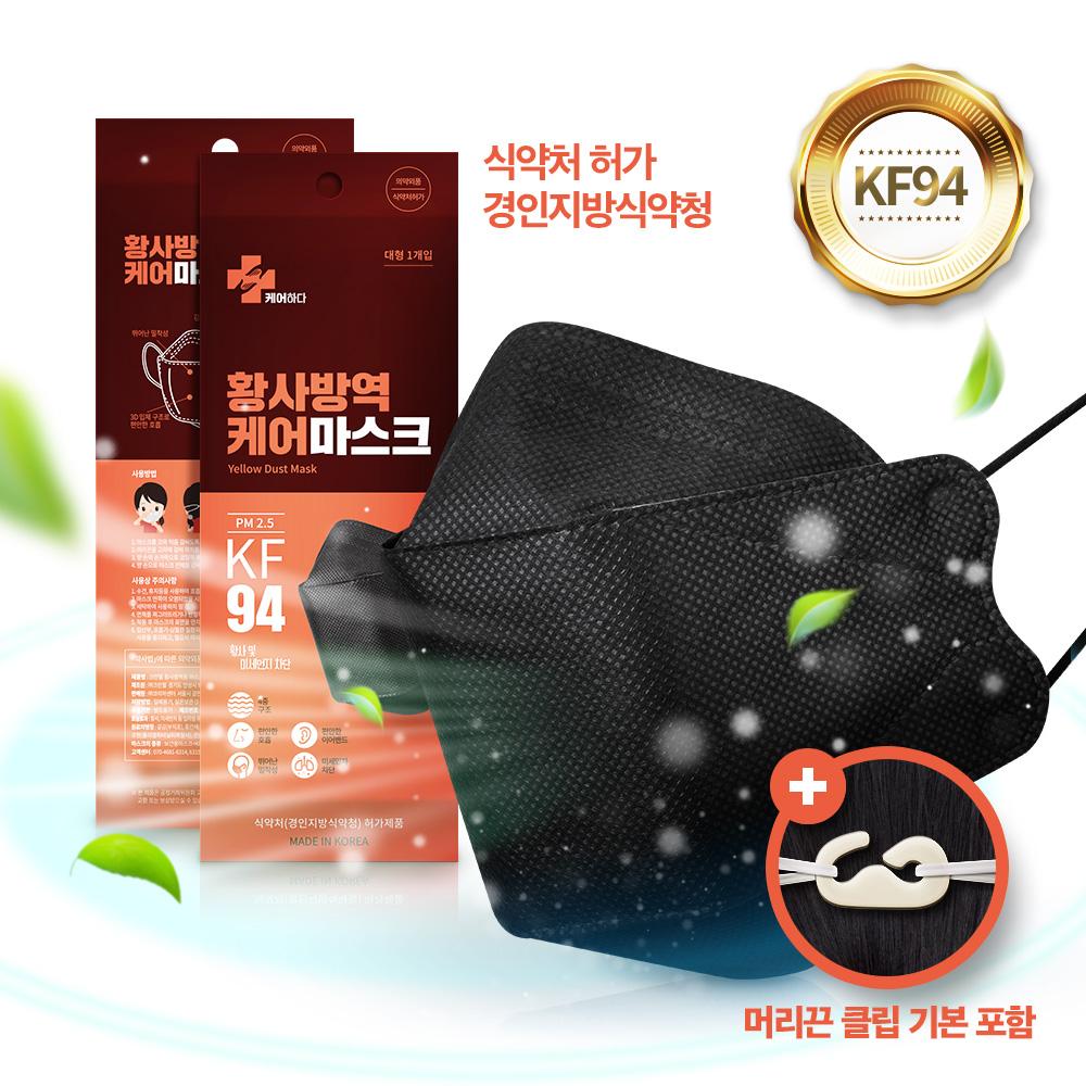 케어하다 KF94 미세먼지 황사 마스크 대형 블랙 50매, 2box, 25매
