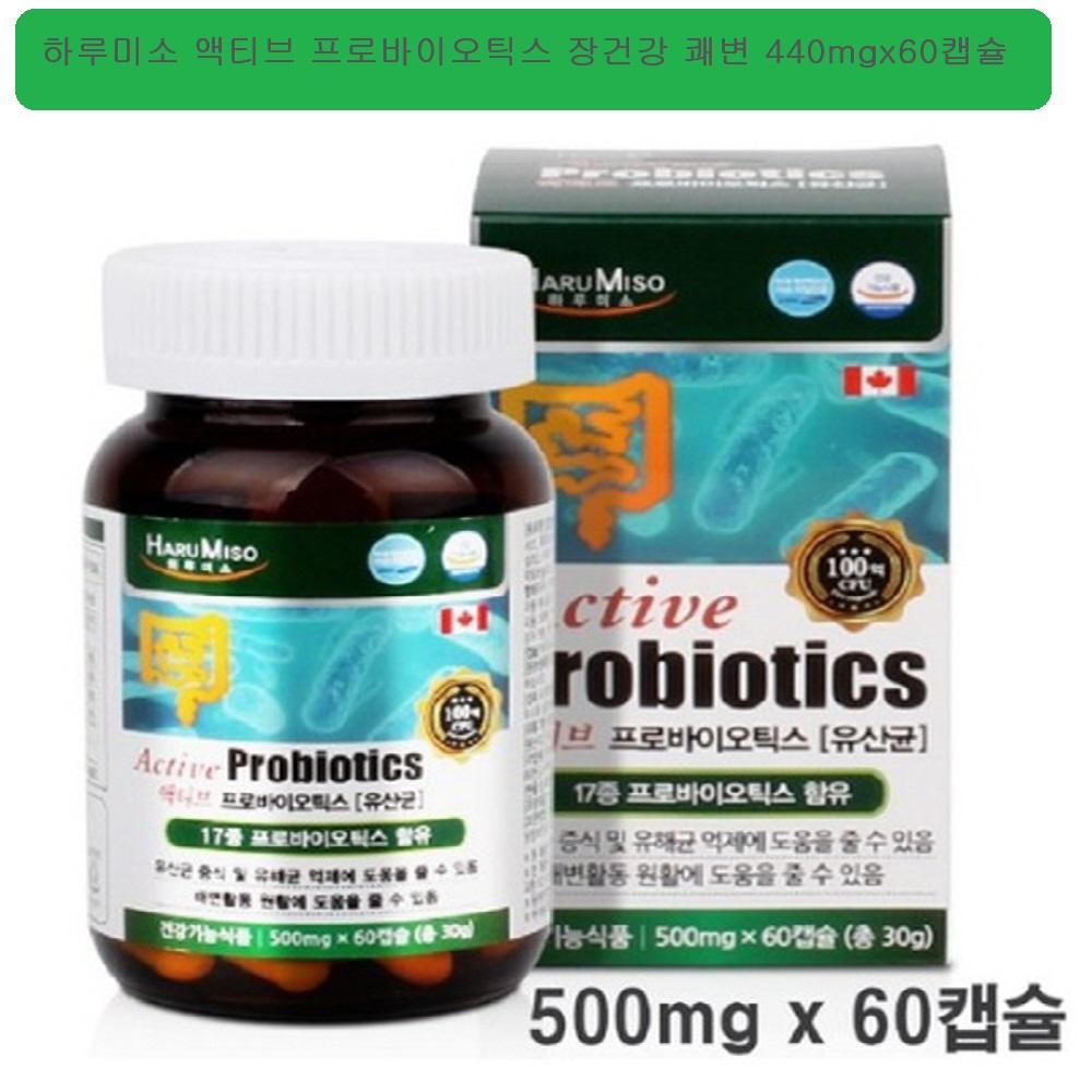 하루미소 액티브 프로바이오틱스 장건강 쾌변 캐나다직수입 락토바실러스, 440mg, 60캡슐