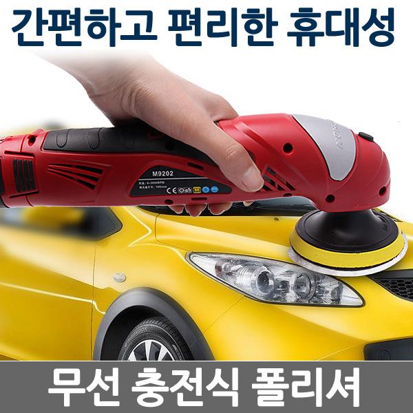SW 무선 충전식 자동차 광택기 폴리셔 연마 광택