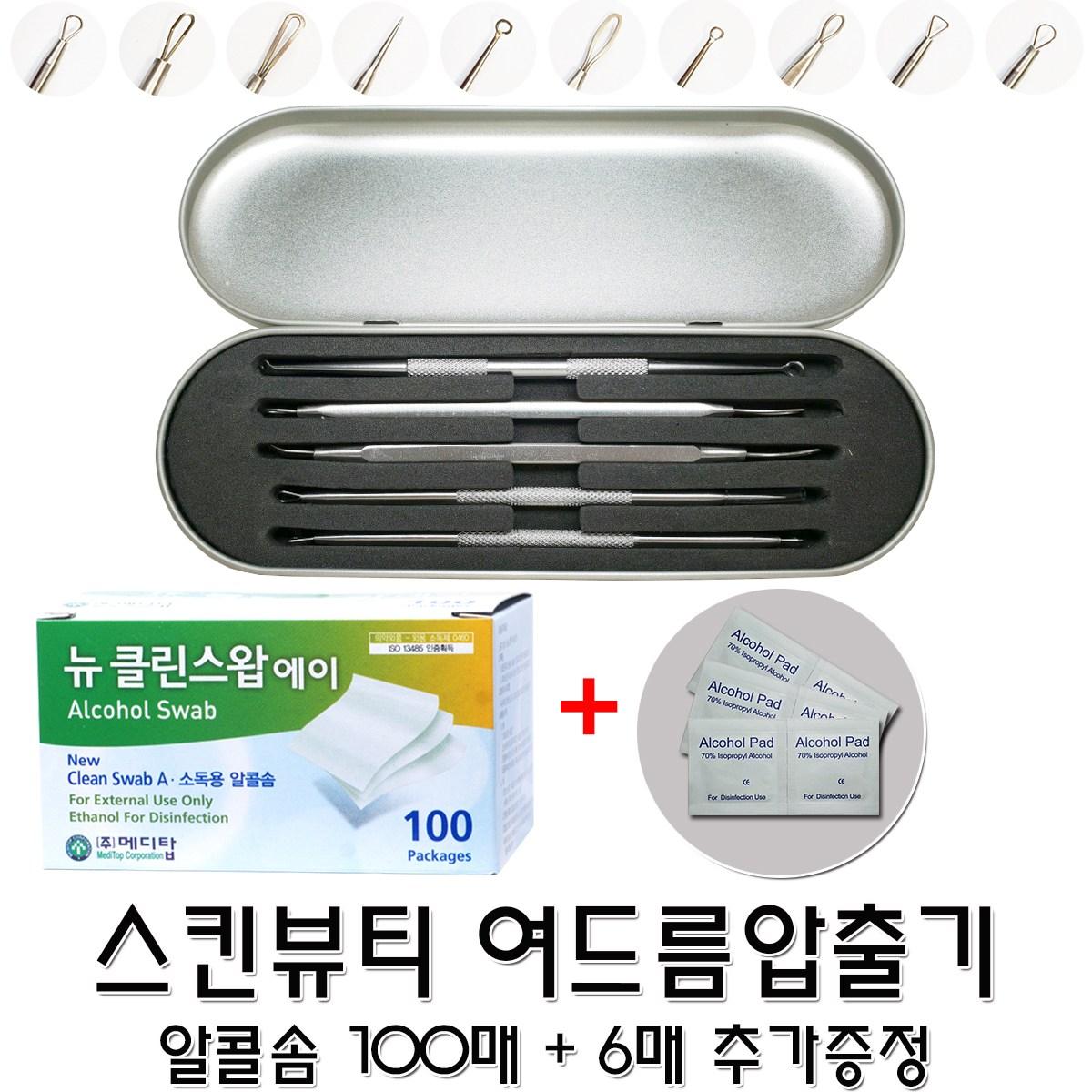 스킨뷰티 피지제거기피지압출기 10종세트소독솜100매6매추가증정 1개
