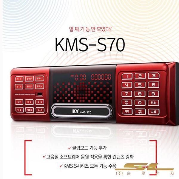 금영 KMS-S70 업소용 가정용 노래방 반주기, 반주기만