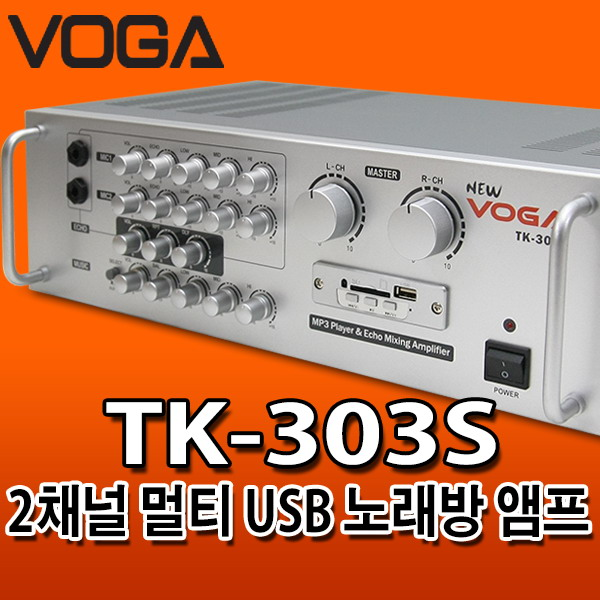 TK-303S 2채널 USB 280W 노래방 앰프