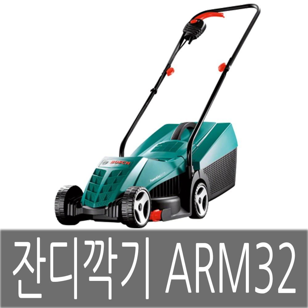 보쉬 ARM32 전기 잔디깍기, 단품