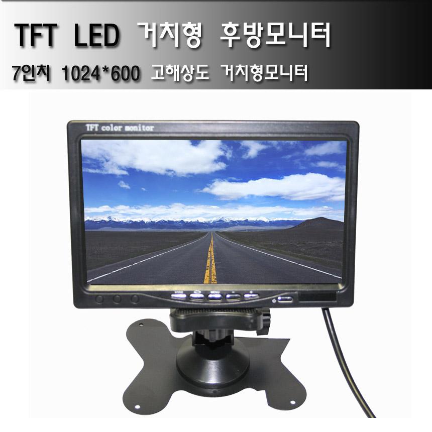 하이포지션 룸미러모니터 거치형모니터 후방카메라모니터 5인치 7인치, mk-701