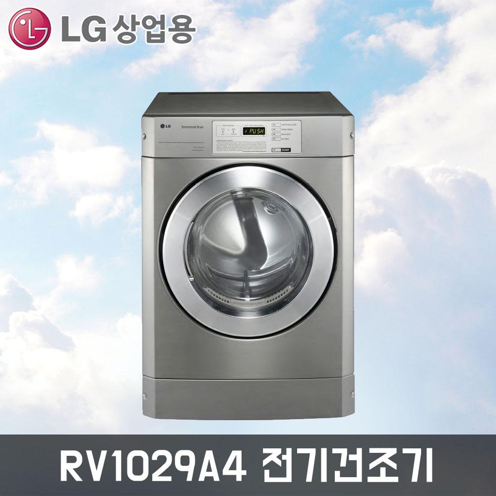 LG 트롬 RV1029A4 10kg 상업용 전기 의류건조기 빨래방 업소용 lg트롬 2단설치가능 빨래방상담, 단품