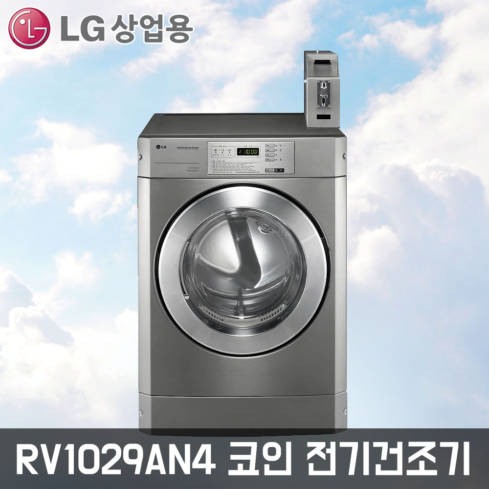 LG 트롬 RV1029AN4 10kg 상업용 코인전기건조기 빨래방 업소용 미용실 병원 기숙사 빨래방창업 lg트롬, 단품