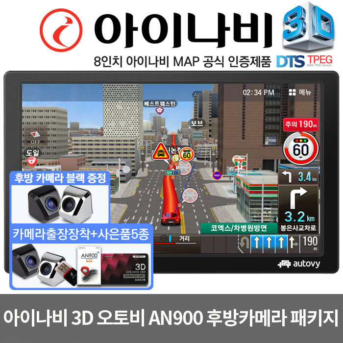 아이나비3D 매립형 8인치 네비게이션 오토비AN900(16G)사은품5종+후방카메라증정, 매립형 아이나비3D 오토비 AN900(16G)사은품5종+후방카메라 포함