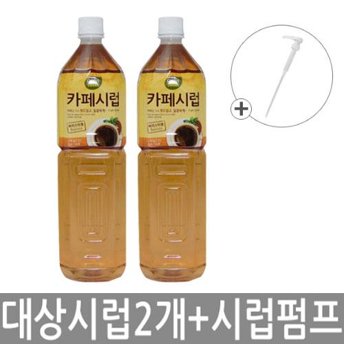 대상 카페시럽 1.5Lx2 + 시럽펌프x1 [설탕시럽][시럽][커피시럽], 2개, 1.5L
