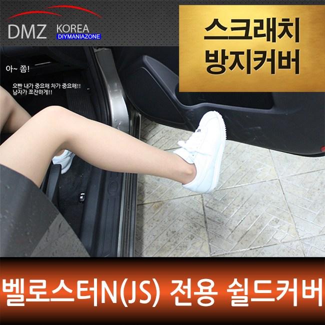 DMZKOREA 벨로스터JS&벨로스터N 공용 도어 스크래치 방지 쉴드커버, 글로브박스