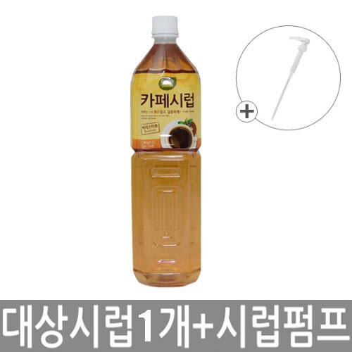 대상 카페시럽 1.5Lx1 + 시럽펌프x1 [설탕시럽][시럽][커피시럽], 1개, 1.5L