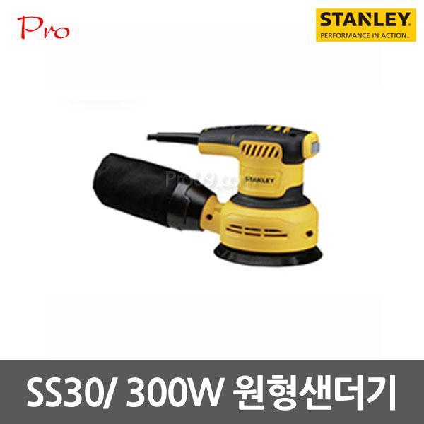 스탠리 SS30 5인치 300W 전기원형샌더기 집진기, 1개