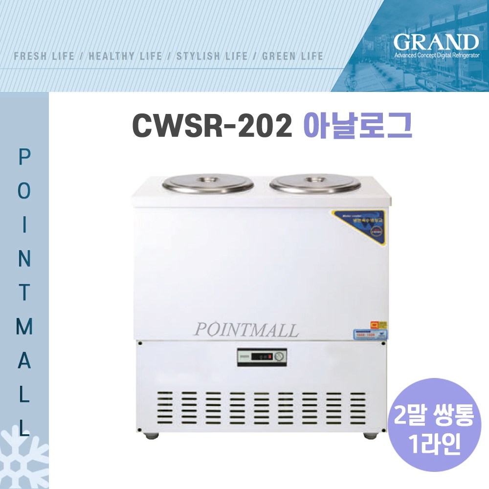 (주)그랜드우성 업소용 육수냉장고 2말쌍통 1라인 CWSR-202 WSR-202, 칼라