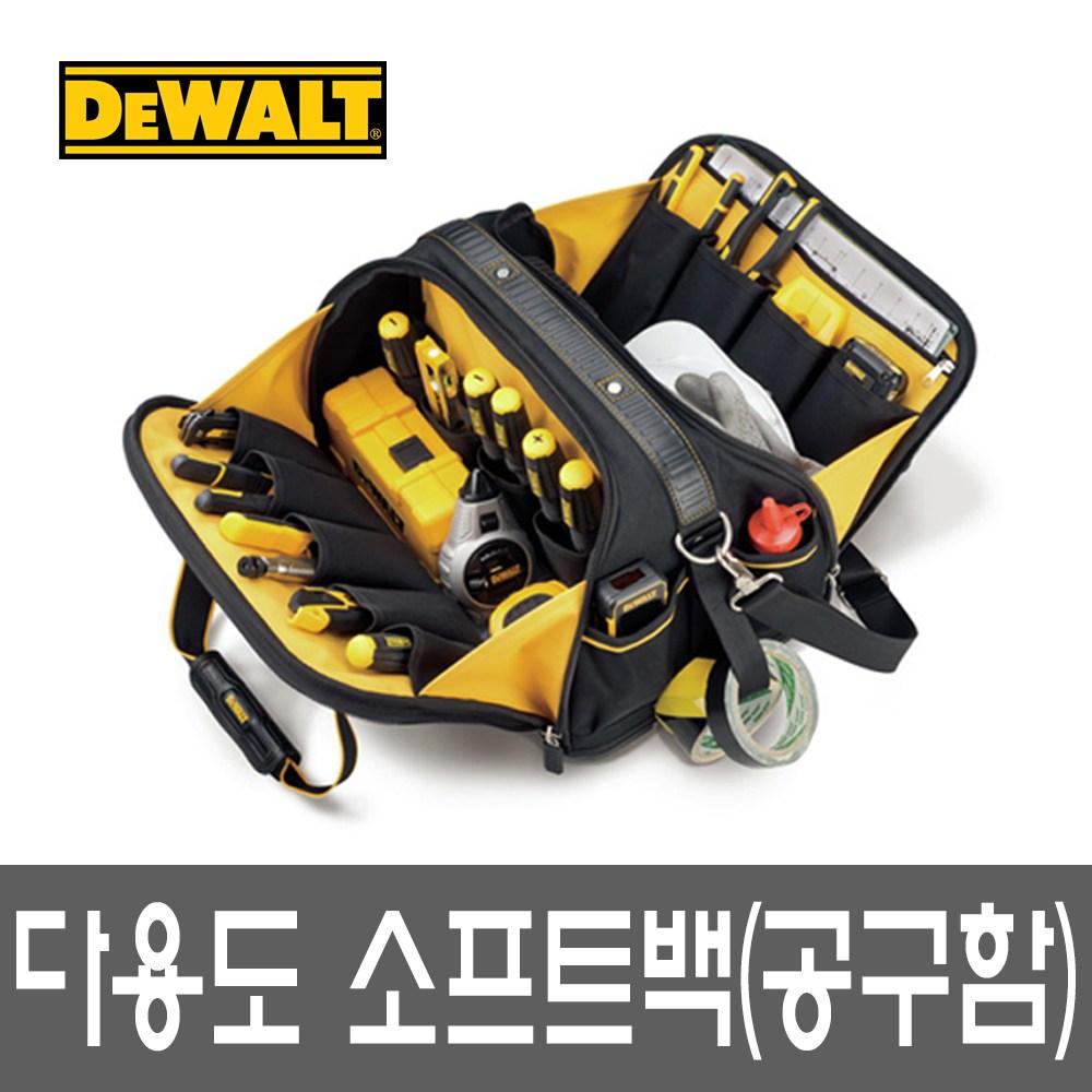 디월트 DWST82928 다용도 소프트백 수공구함 공구가방