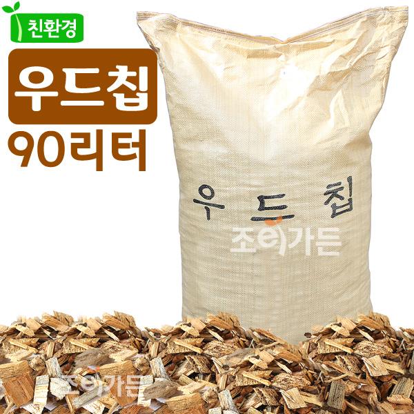 [조이가든] 우드칩 90리터