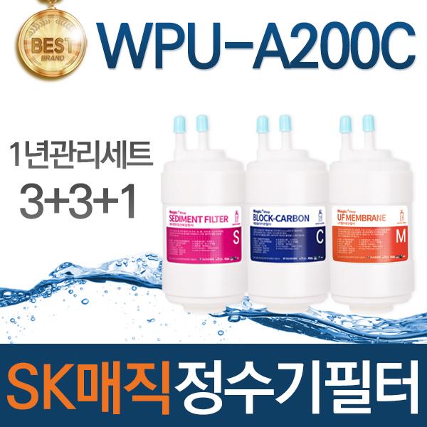 SK매직 WPU-A200C 정수기 필터 호환 1년관리세트, 선택01_1년관리세트(3+3+1=7개)