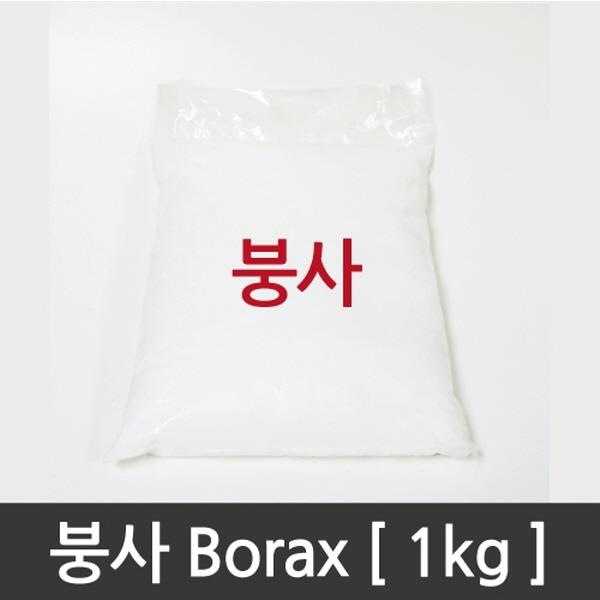 붕사(1kg)R RTS