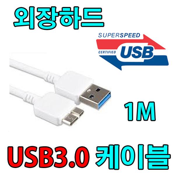 삼성.도시바.트랜센드.엠지텍.LG.씨게이트.WD.버팔로.새로텍.유니콘 삼성 S2. M2. P3. M3. S3. Portable USB3.0 외장하드 전용 USB케이블 케이블, 1개, 1m