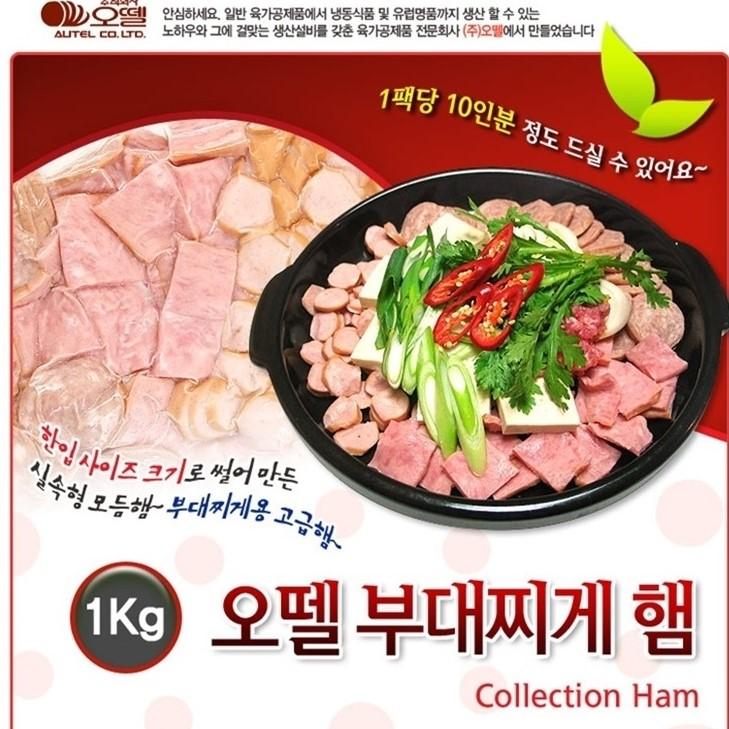오뗄 고급 부대찌게 모듬햄(대용량 10인분), 1kg, 1팩