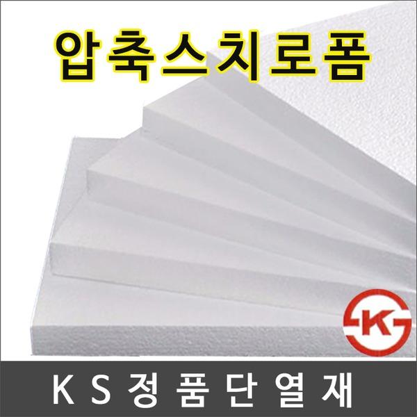 압축스치로폼(5T~100T)선택/우드락/스티로폼/단열재, 50mm(1장)