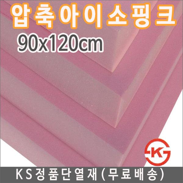 압축아이소핑크 50T(5cm)-90x120cm1박스(4장), 압축아이소핑크/50mm-4장