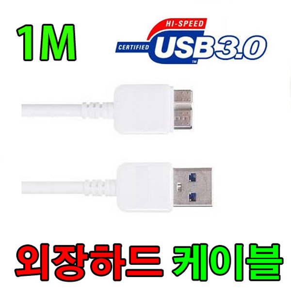 삼성.도시바.트랜센드.엠지텍.LG.씨게이트.WD.버팔로.새로텍.유니콘 씨게이트 Expansion Portable Gen2. Maxtor M3 외장하드 USB3.0 전용 USB케이블 케이블, 1개, 1m