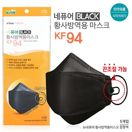 파인텍 네퓨어 황사 마스크 미세먼지 마스크 KF94 블랙색상 60개, 없음