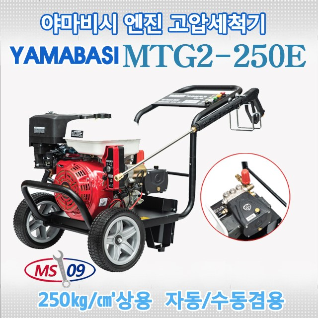 야마비시 MTG2-250E 산업용 엔진고압세척기 상용압력 250bar