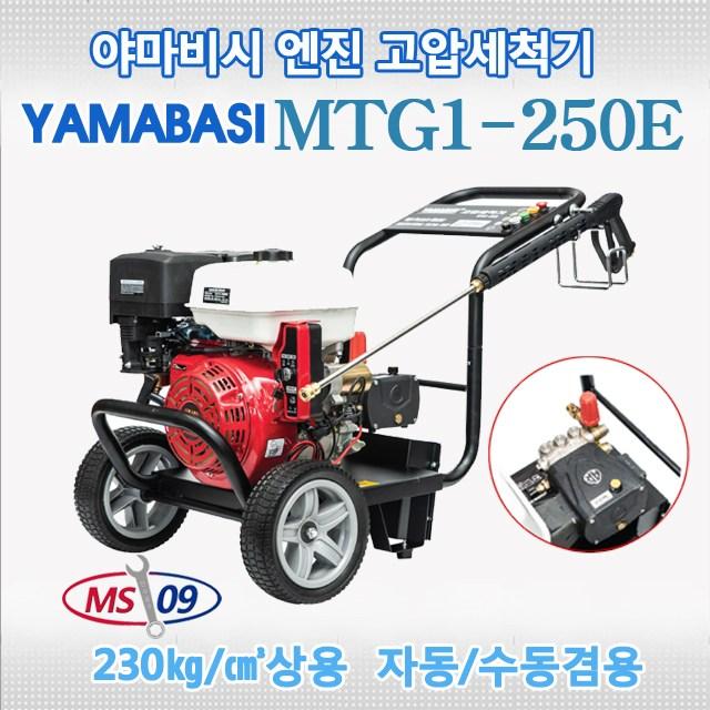 야마비시 MTG1-250E 산업용 엔진고압세척기 상용압력 230bar
