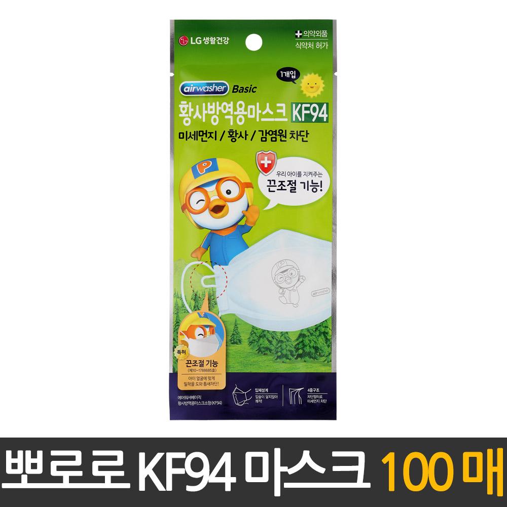 뽀로로 에어워셔 마스크 KF94 100매, 1개