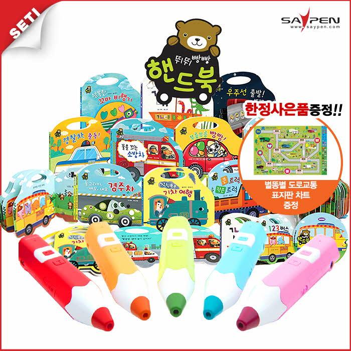 [세이펜] [세티] (세이펜충전기+교통안전지도증정)레인보우세이펜(32G)+NEW뛰뛰빵빵 핸드북, 레인보우펜(P_핑크)