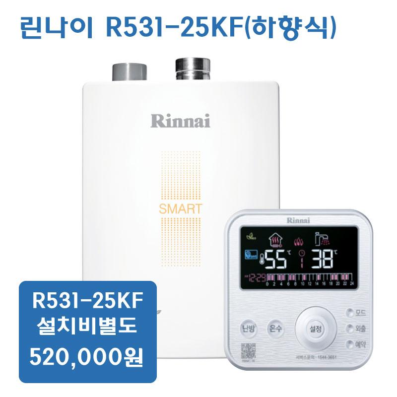 린나이 R531, R531-25KF
