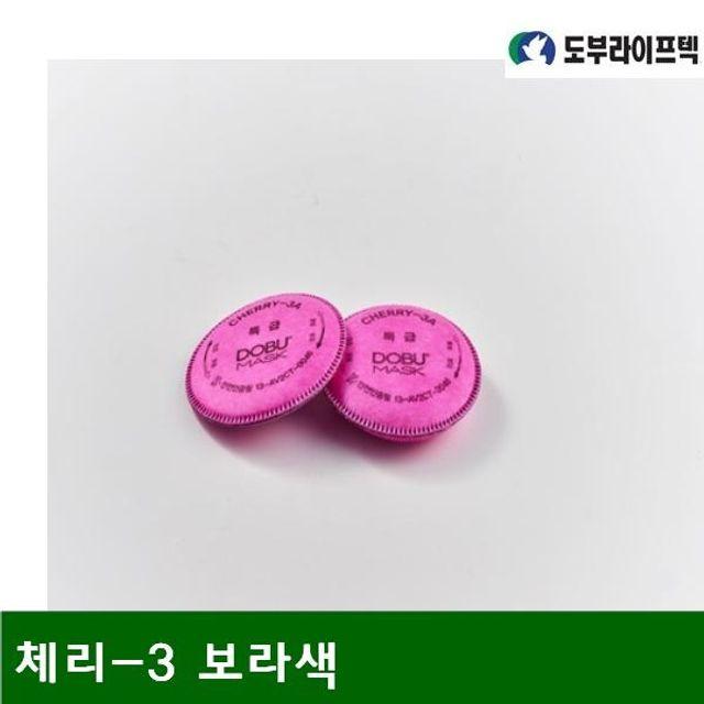 ksw89249 특급방진필터 체리-3 보라색 99.99필터효율 (2EA)