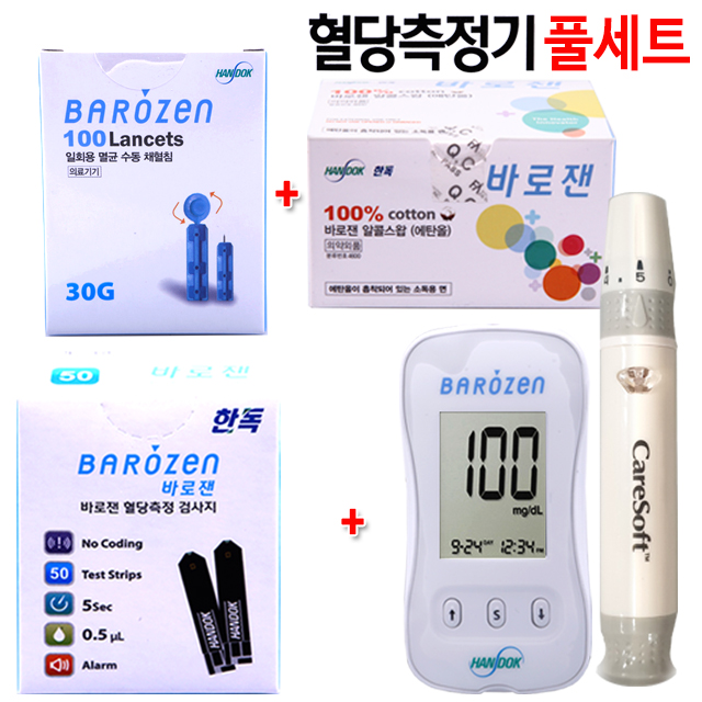 바로잰 혈당측정기+혈당지50매+알콜솜100+채혈침100 당뇨기 혈당기 세트구성, 1set