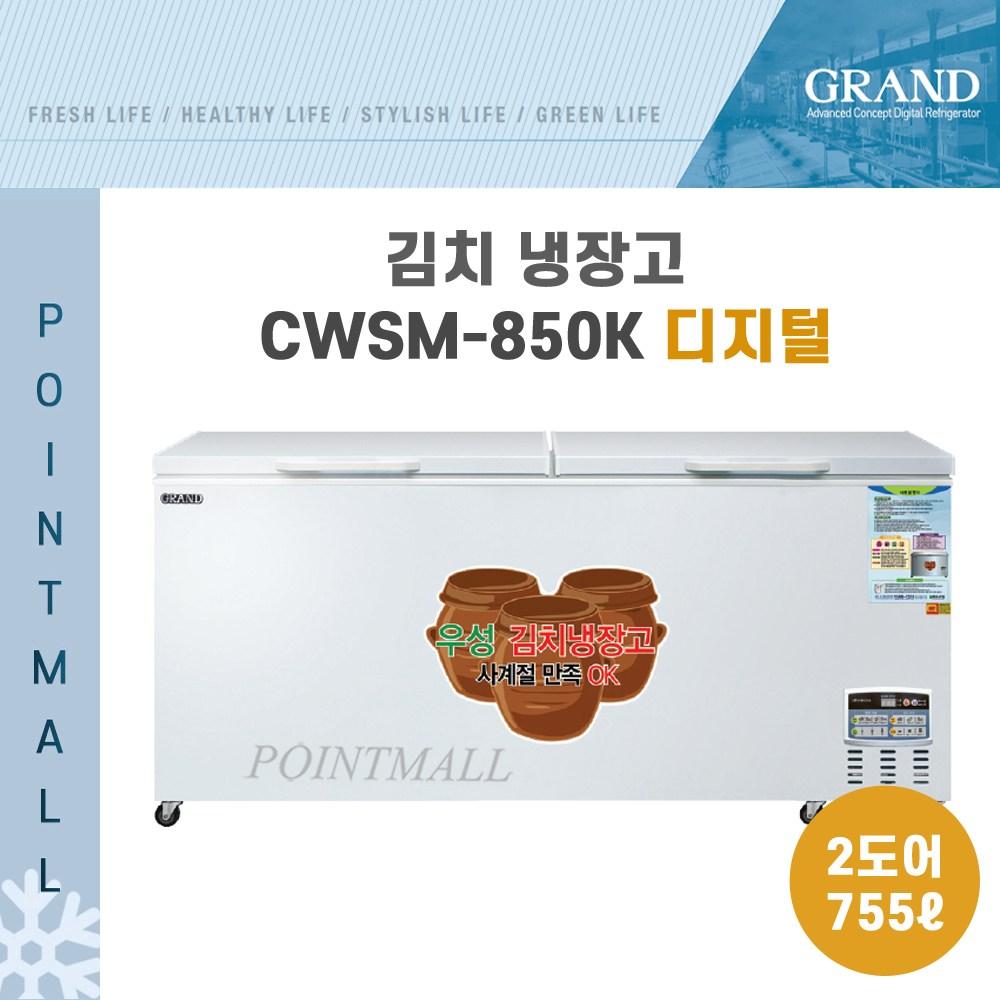 (주)그랜드우성 업소용 김치냉장고 CWSM-850K(755리터), 850K(2도어)