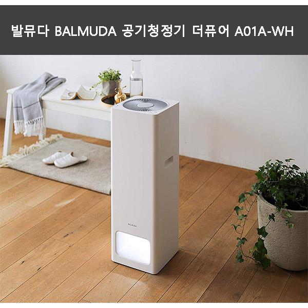 일본직배송 발뮤다 BALMUDA 공기청정기 더퓨어 A01A-WH, 단일상품