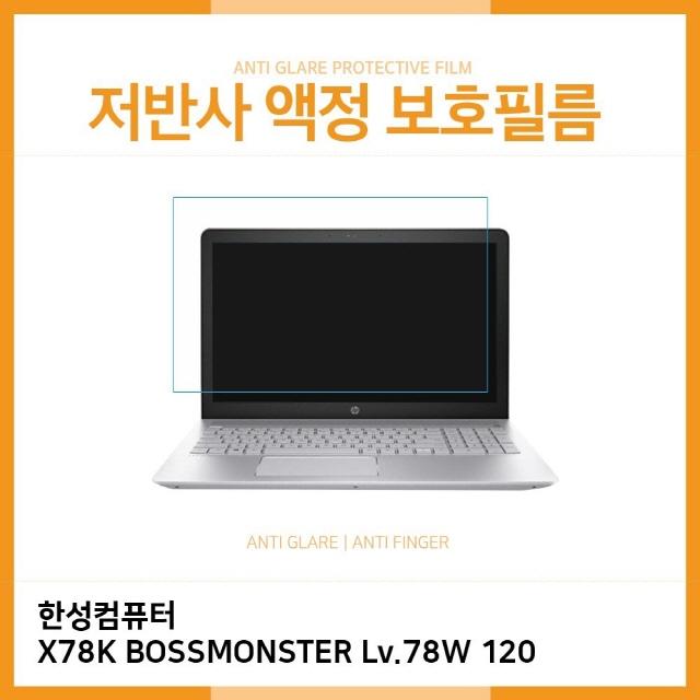 (IT) 한성컴퓨터 X78K BOSSMONSTER Lv.78W 120 저반사 액정보호필름 [NR], 단일옵션