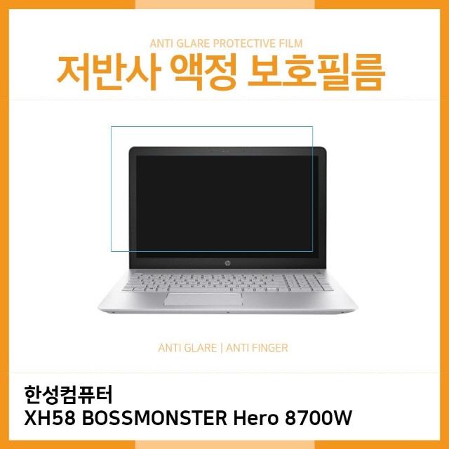 (IT) 한성컴퓨터 XH58 BOSSMONSTER Hero 8700W 저반사 액정보호필름 [NR], 단일옵션